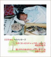 誕生日プレゼント オーダーメイド 出産祝い